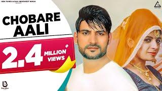 Chobare Aali | New Haryanvi DJ Song 2019 | Ajay Hooda, Anu Kadyan | Haryanvi Songs Haryanavi 2019