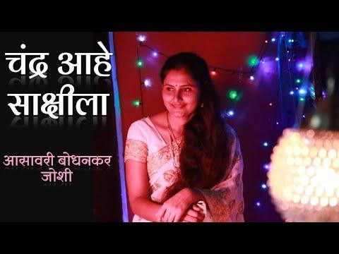 Chandra aahe sakshila | चंद्र आहे साक्षीला | asawari bodhankar joshi | आसावरी बोधनकर जोशी mp3