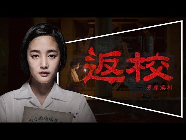 🚫影評🚫返校:今年最佳電影,必得金馬|深度解析|劇透|Detention|留言抽遊戲|
