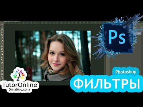 Урок по Adobe Photoshop - Фильтры в Фотошопе TutorOnline