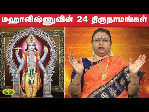 மஹாவிஷ்ணுவின் 24 திருநாமங்கள் | VaramTharam Slogangal | Jaya TV  SUBSCRIBE to get more videos  https://www.youtube.com/user/jayatv1999  Watch More Videos Click Link Below  Facebook - https://www.facebook.com/JayaTvOffici...  Twitter - https://twitter.com/JayaTvOfficial  Instagram - https://www.instagram.com/jayatvoffic... Category Entertainment    Nalai Namadhe :          Alaya Arputhangal - https://www.youtube.com/playlist?list=PLljM0HW-KjfovgoaXnXf53VvqRz_PxjjO          En Kanitha Balangal - https://www.youtube.com/playlist?list=PLljM0HW-KjfoL5tH3Kg1dmE_T7SEpR1J2          Nalla Neram - https://www.youtube.com/playlist?list=PLljM0HW-KjfoyEm5T9vnMMmetxp4lMfrU           Varam Tharam Slogangal - https://www.youtube.com/playlist?list=PLljM0HW-KjfrPZXoXHhq-tTyFEI9Otu8P           Valga Valamudan - https://www.youtube.com/playlist?list=PLljM0HW-KjfqxvWw7jEFi5IeEunES040-          Bhakthi Magathuvam - https://www.youtube.com/playlist?list=PLljM0HW-KjfrT5nNd8hUKoD49YSQa-2ZC          Parampariya Vaithiyam - https://www.youtube.com/playlist?list=PLljM0HW-Kjfq7aKA2Ar4yNYiiRJBJlCXf  Weekend Shows :           Kollywood Studio - https://www.youtube.com/playlist?list=PLljM0HW-Kjfpnt9QDgfNogTN66b-1g_T_         Action Super Star - https://www.youtube.com/playlist?list=PLljM0HW-Kjfpqc32kgSkWgCju-kGDWhL7         Killadi Rani - https://www.youtube.com/playlist?list=PLljM0HW-KjfrSjkWIvbThxx7C9vwe5Vhv         Jaya Star Singer 2 - https://www.youtube.com/playlist?list=PLljM0HW-KjfoOaotcyX3TvhjuEJgGEuEE          Program Promos - https://www.youtube.com/playlist?list=PLljM0HW-KjfqeGwhWF4UlIMTB7xj_o38G        Sneak Peek - https://www.youtube.com/playlist?list=PLljM0HW-Kjfr_UMReYOrkhfmYEbgCocE4   Adupangarai :        https://www.youtube.com/playlist?list=PLljM0HW-Kjfpl9ndSANNVSAgkhjm-tGRJ       Kitchen Queen - https://www.youtube.com/playlist?list=PLljM0HW-KjfqKxPq0lVYJWaUhj9WCSPZ7       Teen Kitchen - https://www.youtube.com/playlist?list=PLljM0HW-KjfqmQVvaUt-DP5CETwTyW-4D        Snacks Box - https://www.youtube.com/playlist?list=PLljM0HW-KjfqDWVM-Ab0fwHq-5IHr9aYo       Nutrition Diary - https://www.youtube.com/playlist?list=PLljM0HW-KjfpczntayxtWflRzGK7sDHV        VIP Kitchen - https://www.youtube.com/playlist?list=PLljM0HW-KjfqASHPpG3Er8jYZumNDBHVi        Prasadham - https://www.youtube.com/playlist?list=PLljM0HW-Kjfo__pp2YkDMJo2AzuDWRvxe       Muligai Virundhu - https://www.youtube.com/playlist?list=PLljM0HW-KjfpqbpN4kJRURdSWsAM_AWyb   Serials :      Gopurangal Saivathillai - https://www.youtube.com/playlist?list=PLljM0HW-Kjfq2nanoEE8WJPvbBxusfOw-      SubramaniyaPuram - https://www.youtube.com/playlist?list=PLljM0HW-KjfqLgp2J6Y6RgLQxBhEUsqPq   Old Programs :      Unnai Arinthal : https://www.youtube.com/playlist?list=PLljM0HW-KjfqyINAOryNzyqgkpPiY3vT1     Jaya Super Dancers : https://www.youtube.com/playlist?list=PLljM0HW-KjfqNVozD5DVvr6LJ2koLrZ2x