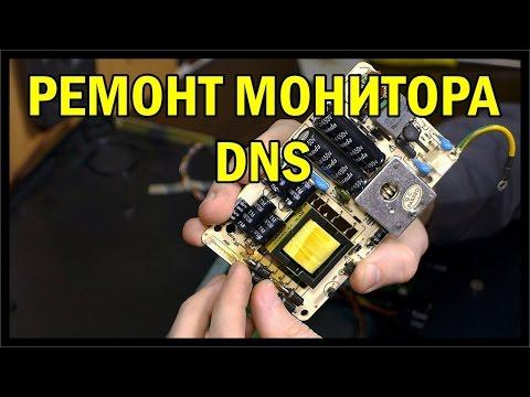нестандартный ремонт монитора DNS / Nonstandard Repair Of Monitor DNS