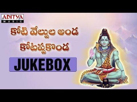 Koti Velpula Anda Kotappakonda Devotional Songs Jukebox M.M.Srilekha.