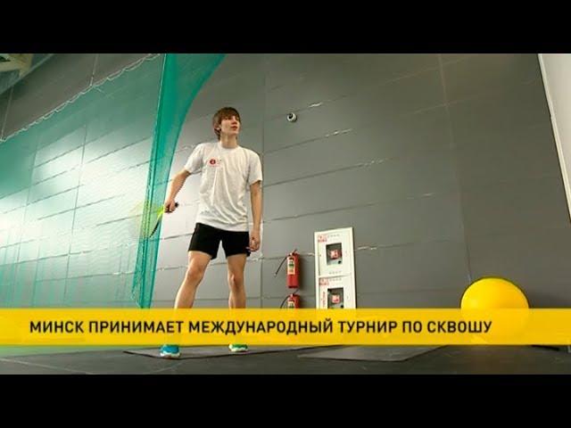 Минск принимает международный турнир по сквошу