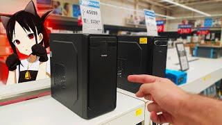 Fui a un Supermercado a Comprar UNA PC GAMER
