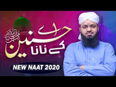 Aye Hasnain Ke Nana   Muharram   Karbala   Naat   Great Voice   HD
