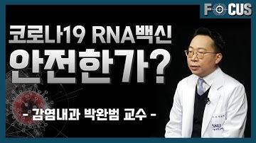 [FOCUS] 코로나19 mRNA 백신 맞아도 되나요? 서울대병원이 알려드립니다 | 감염내과 박완범 교수