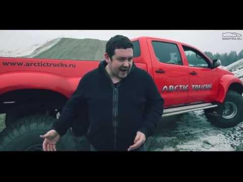 Тест драйв от Давидыч Toyota Hilux AT38 6x6