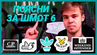 поясни за шмот 6 cp company weekend offender peaceful hooligan lyle scott adidas original