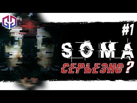 ЧТО ЗА ХЕРНЯ, СТРАХ ★ SOMA ★ Прохождение на Русском #1