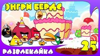 """Игра МУЛЬТИК """"Энгри Бердс"""" #25. Смотреть ИГРУ Angry Birds. Прохождение ИГРЫ для детей"""