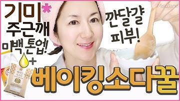 매끈매끈 깐달걀 피부! 800원 베이킹소다꿀팩으로 기미 주근깨 검버섯 박멸! 피부미백 Baking soda & Honey mask pack