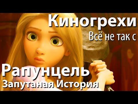 Киногрехи. Всё не так с фильмом Рапунцель: Запутанная История (русская озвучка НПП)