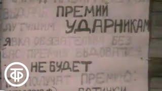 У микрофона Юрий Левитан (1989)