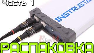Частина 1. Розпакування 2-х канального USB осцилографа INSTRUSTAR ISDS205A