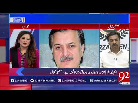 News Room - 06 March 2018 - 92NewsHDPlus