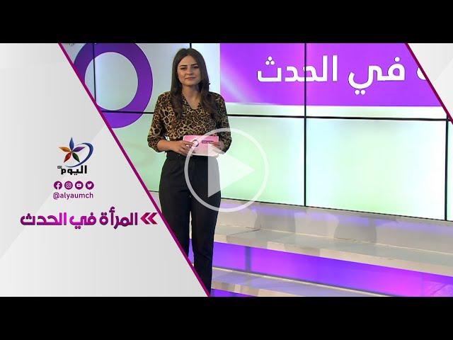 المرأة في الحدث | قناة اليوم 14-09-2021