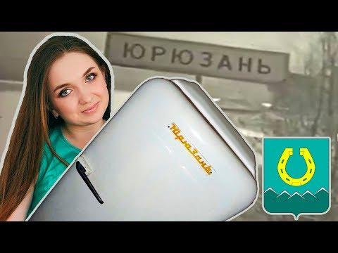 Обзор города Юрюзань - Челябинская область - Интересные факты. явгороде №31