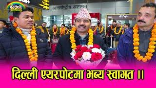 MBSA को बृहत सांस्कृतिक कार्यक्रमका लागी दिल्ली यात्रामा सिङगो इन्द्रेणी टिम ।। ११.१०.०७६ HD