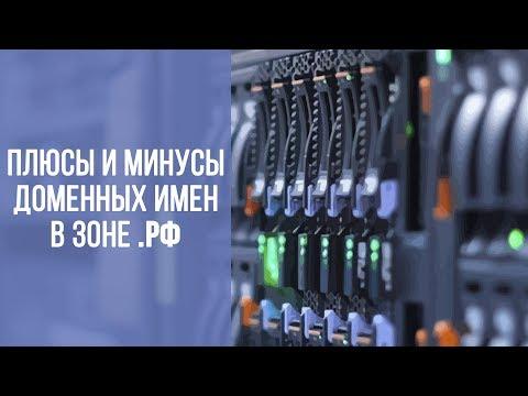 Плюсы и минусы кириллических доменных имен в зоне .РФ