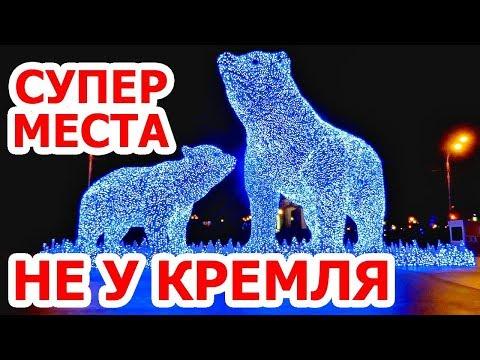 Новый год 2020. Куда сходить в Москве. Новогодняя Москва [Не центр]