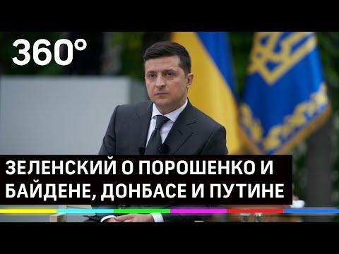 Зеленский о Порошенко и Байдене, Донбасе и Путине, COVID. Конференция по итогам 1 года президенства