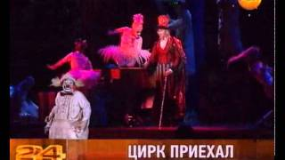 Цирк Дю Солей привез в Москву новое шоу