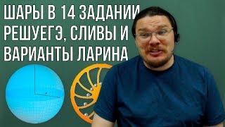 ЕГЭ-2019: шары в 14 задании, решуЕГЭ, сливы и варианты Ларина   трушин ответит #043   Борис Трушин  