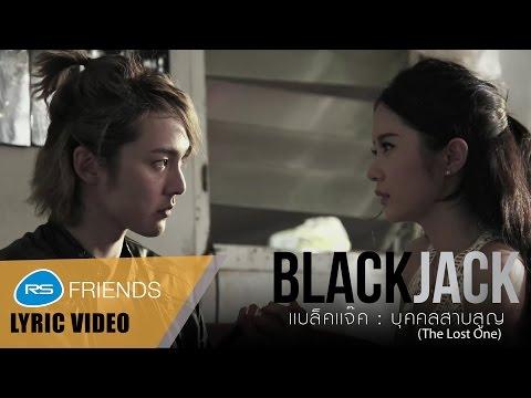 บุคคลสาบสูญ (The Lost One) : BlackJack [Official Lyric Video]