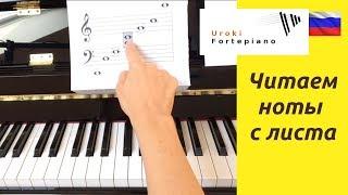 Как читать ноты с листа - Uroki Fortepiano / Уроки фортепиано