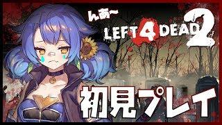 [LIVE] 【L4D2】ゾンビと戦うヒーロー!(*´♡`*🌻)【ENTUM/皆守ひいろ】