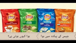 Why is the chips packed in the pack? by | Interesting Dunya|