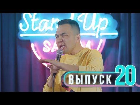 Казахский переводчик, глухонемая консьержка   Salem Stand Up Выпуск#20
