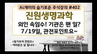 진원생명과학 (7월16일) : 외인 속임수! 기관은 왠…