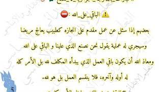 عبارات جزائرية لا تصح أن تقال لفضيلة الشيخ فركوس