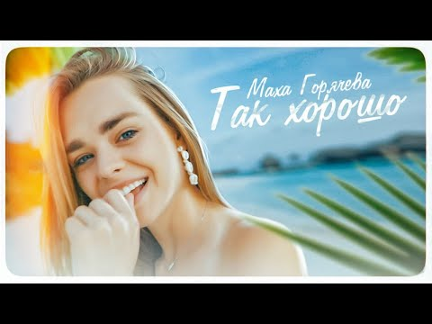 Маха Горячева - Так хорошо