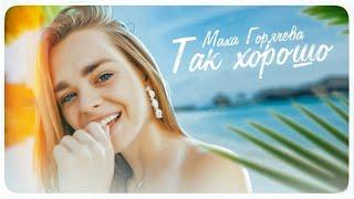 Маха Горячева - Так хорошо (Премьера клипа / 2020)
