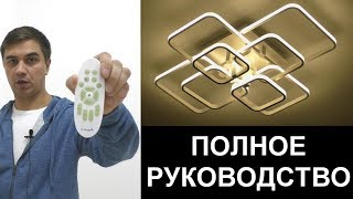 ПОЛНЫЙ ОБЗОР - светодиодная люстра 100 Вт с пультом с алиэкспресс