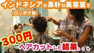 【インドネシア】約300円⁉激安美容室でヘアカットした結果が意外だった、、、Potong lambut di Indonesia