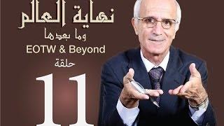 نهاية العالم وما بعدها -ح11- علي منصور كيالي - (الشفاعة)