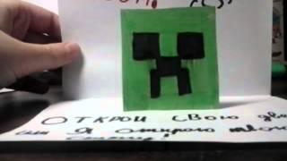 как сделать открытку майнкрафт