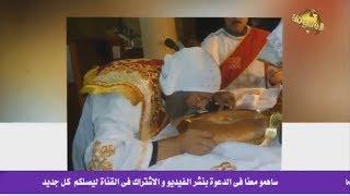 Gambar cover السلسلة 40  من الاتصالات على كهنة الكنيسة المصرية واسئلة الشيخ وسام