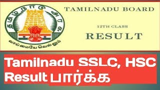 How to see SSLC,HSC Results