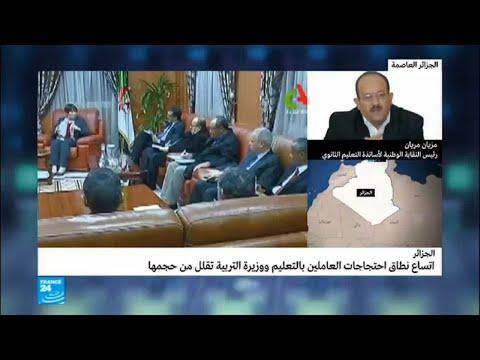 ما هي مطالب المحتجين بقطاع التعليم والتربية في الجزائر؟  - 17:23-2018 / 2 / 22