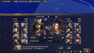 信長之野望大志 田村隆顯傳 5(1548年9月~1549年1月) 杉目城攻略戰