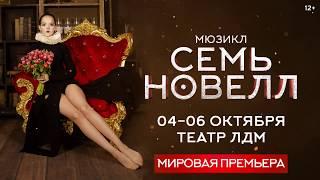 Мюзикл «Семь новелл» - мировая премьера нового театрального сезона в театре «ЛДМ. Новая сцена».