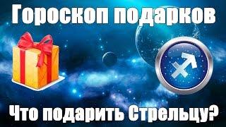 видео Гороскоп подарков - Стрелец