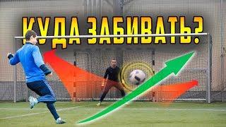 Как забить ГОЛ? Ударный футбольный челлендж.