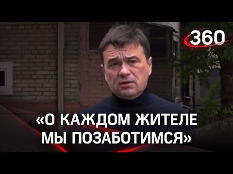 «Вся помощь будет оказана»: Андрей Воробьёв прокомментировал ЧП в Ногинске