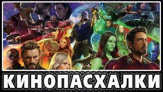 50 ПАСХАЛОК в Мстители: Война Бесконечности / Avengers: Infinity War [Easter Eggs]